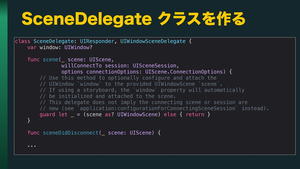 4DFOF%FMFHBUFΫϥεΛ࡞Δ class SceneDelegate: UIRes...