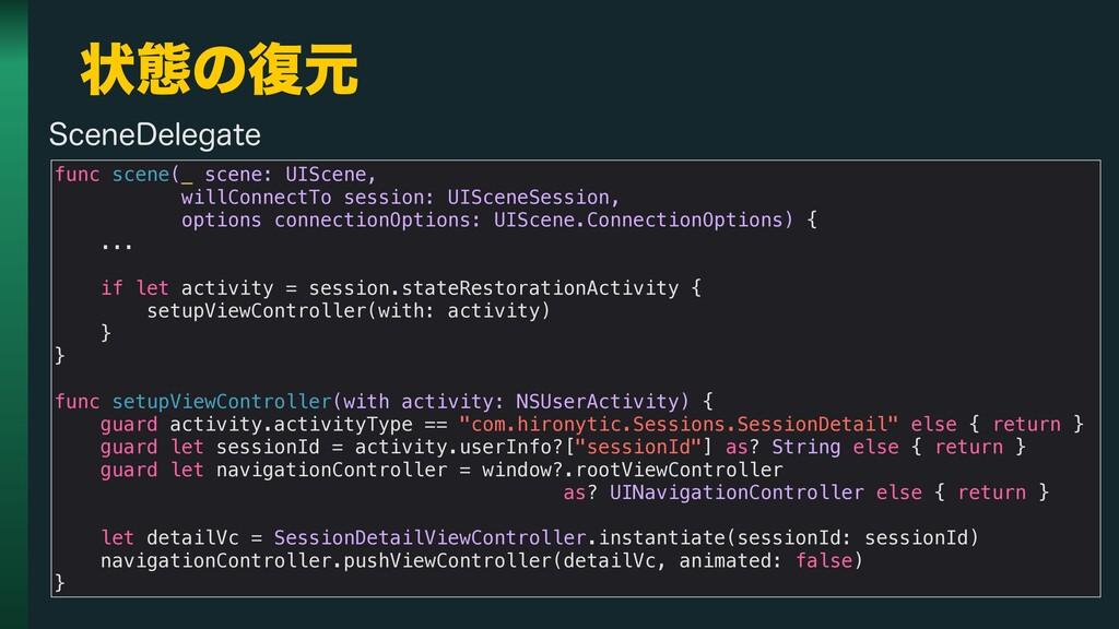 ঢ়ଶͷ෮ݩ func scene(_ scene: UIScene, willConnectT...
