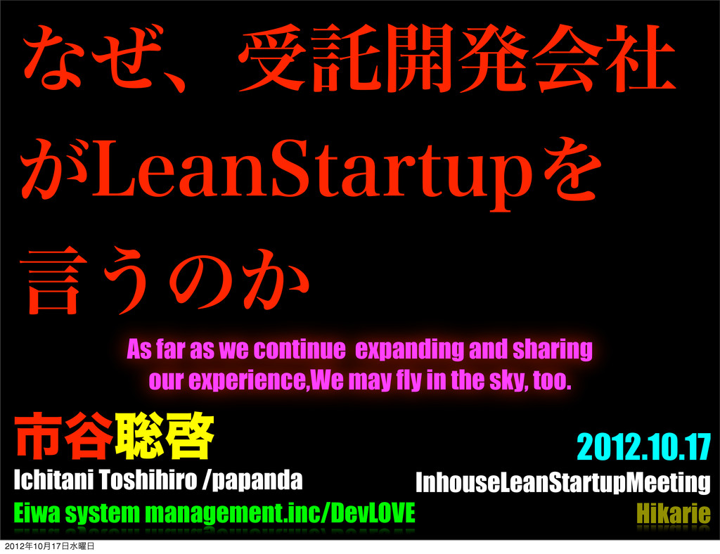 Ichitani Toshihiro /papanda 2012.10.17 InhouseL...