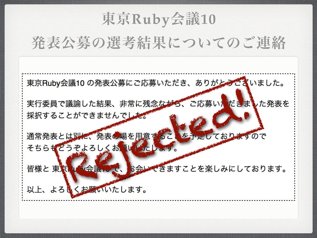 ౦ژRubyձٞ10 ൃදެืͷબߟ݁Ռʹ͍ͭͯͷ͝࿈བྷ Rejected!