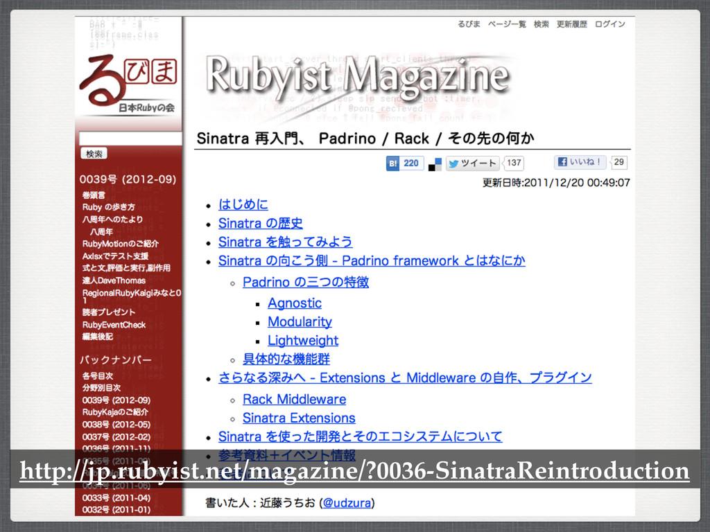http://jp.rubyist.net/magazine/?0036-SinatraRei...
