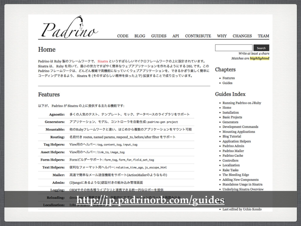http://jp.padrinorb.com/guides