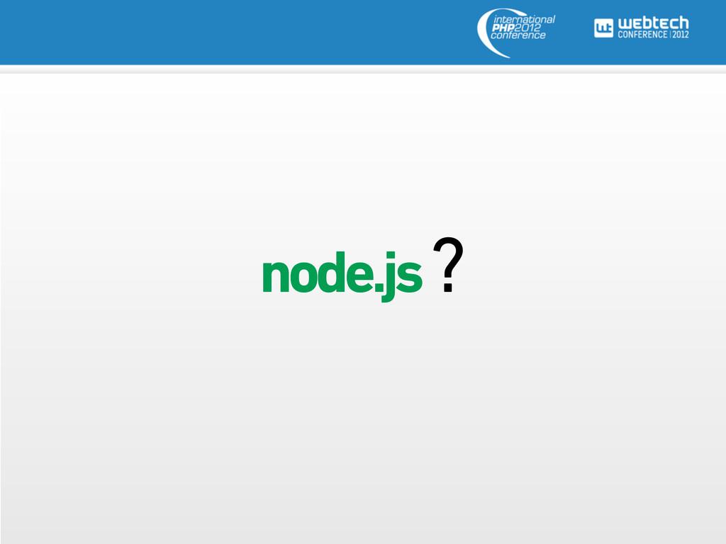 node.js ?