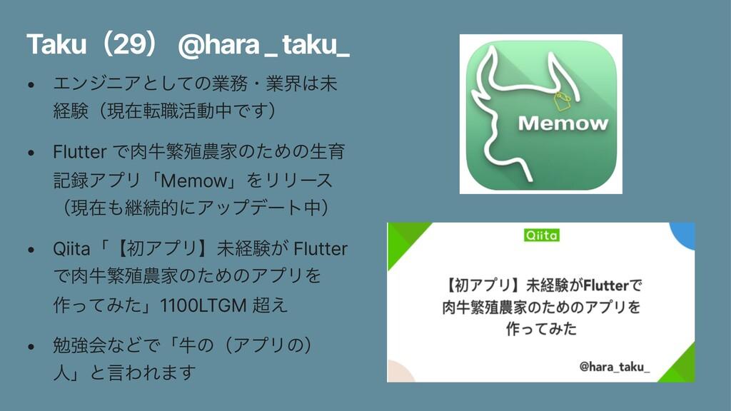 Takuʢ29ʣ @hara _ taku_ • ΤϯδχΞͱͯ͠ͷۀɾۀքະ ܦݧʢݱࡏ...