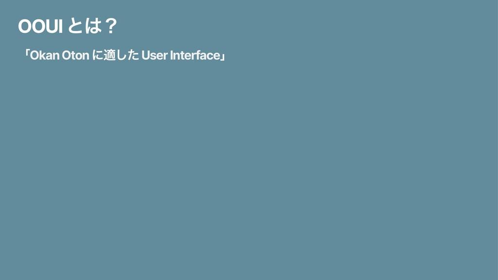OOUI ͱʁ ʮOkan Oton ʹదͨ͠ User Interfaceʯ
