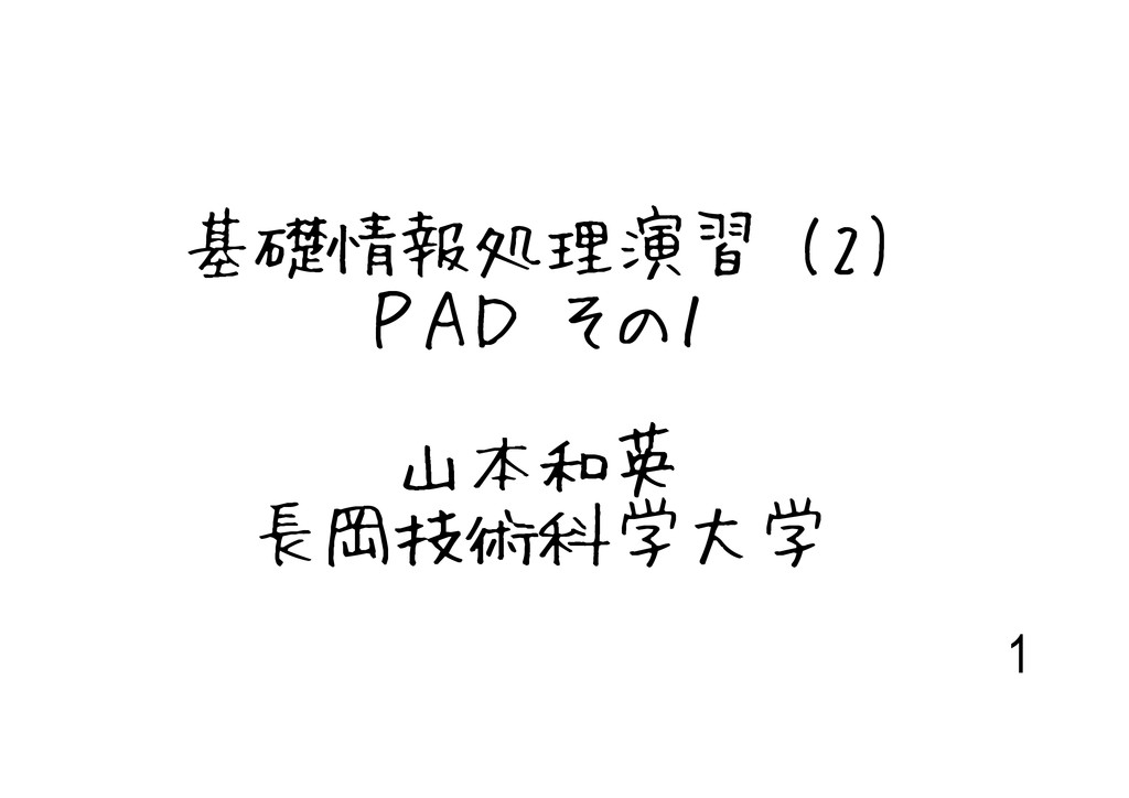 基礎情報処理演習 (2) PAD その1 山本和英 長岡技術科学大学 1