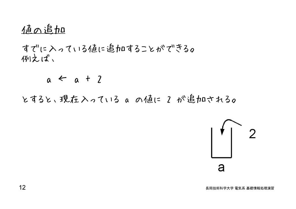 値の追加 すでに入っている値に追加することができる。 例えば、 a ← a + 2 とすると、...