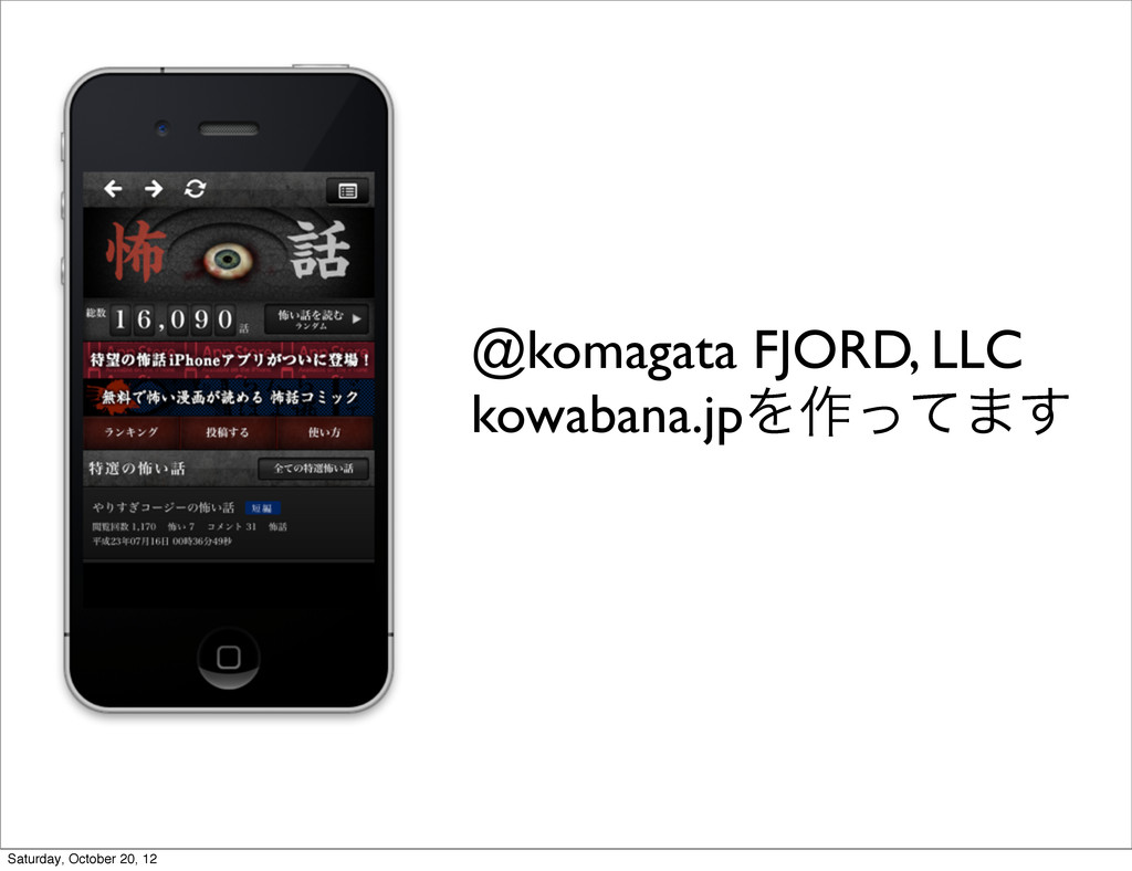 @komagata FJORD, LLC kowabana.jpΛ࡞ͬͯ·͢ Saturday...