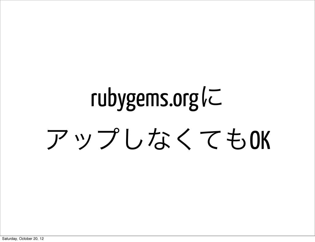 rubygems.orgʹ Ξοϓ͠ͳͯ͘OK Saturday, October 20, ...