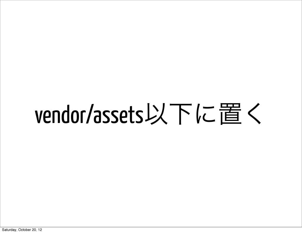 vendor/assetsҎԼʹஔ͘ Saturday, October 20, 12