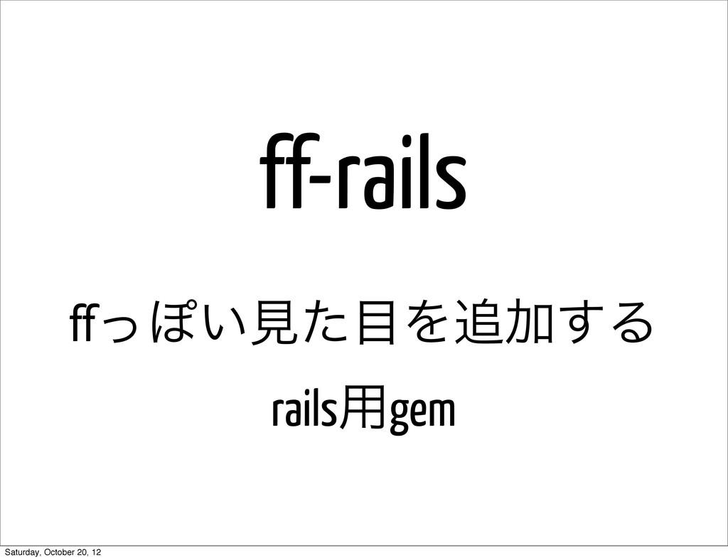 ff-rails ffͬΆ͍ݟͨΛՃ͢Δ rails༻gem Saturday, Octo...