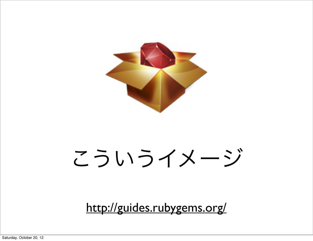͜͏͍͏Πϝʔδ http://guides.rubygems.org/ Saturday, ...