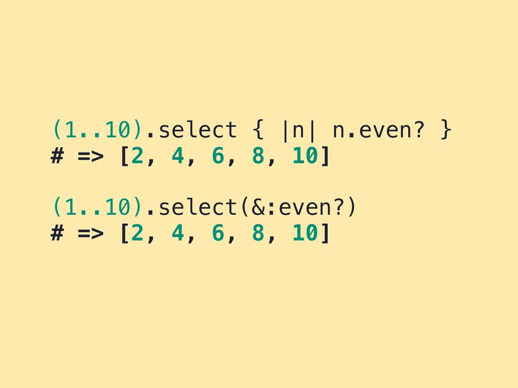 (1..10).select { |n| n.even? } # => [2, 4, 6, 8...