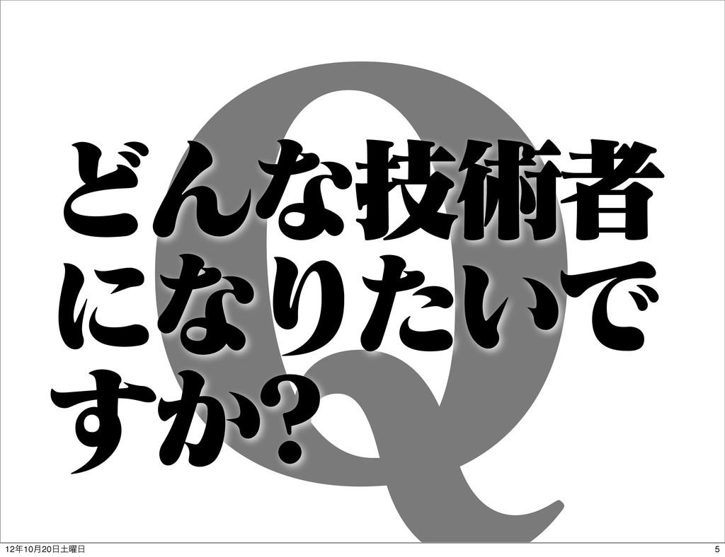 2 ͲΜͳٕज़ऀ ʹͳΓ͍ͨͰ ͔͢ 5 1210݄20༵
