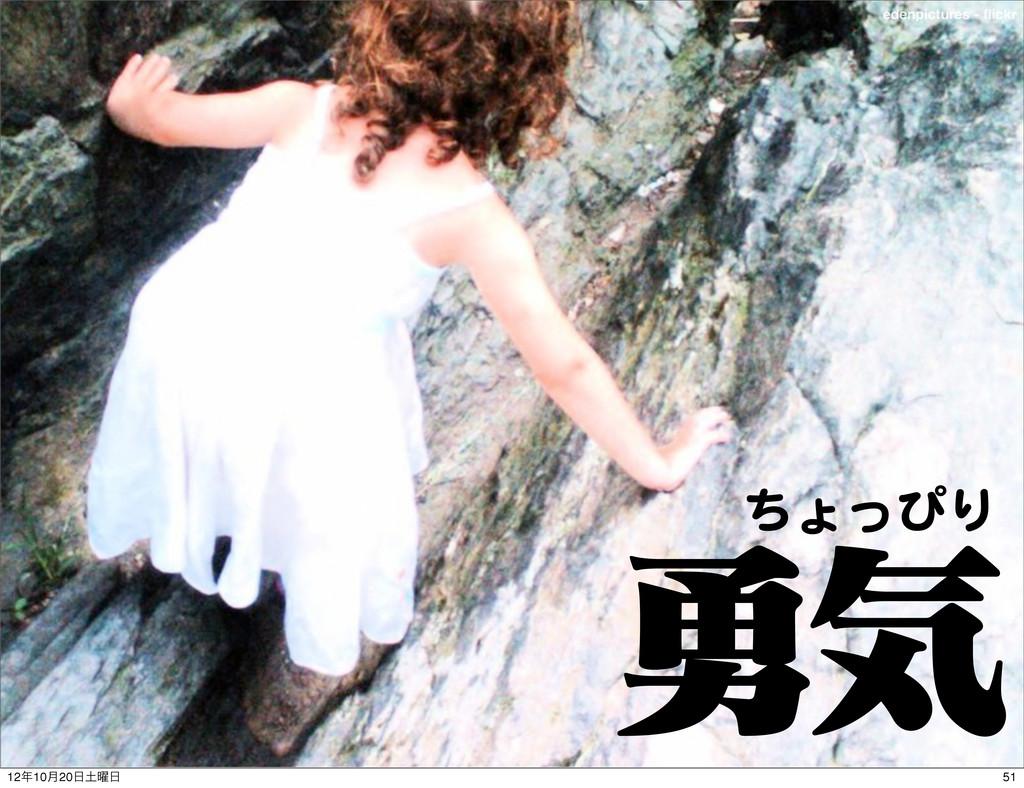 ςΩετ edenpictures - flickr ༐ؾ ちょっぴり 51 1210݄20...