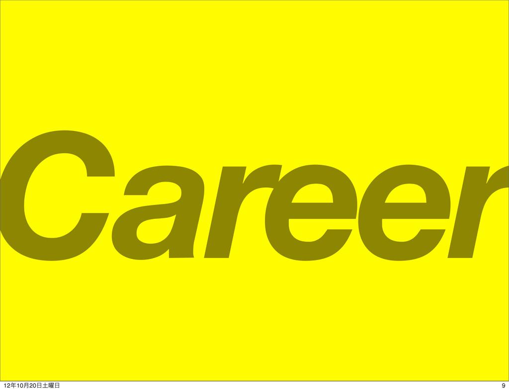 Career 9 1210݄20༵