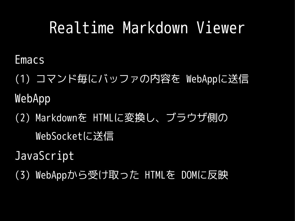 Realtime Markdown Viewer Emacs (1) コマンド毎にバッファの内...