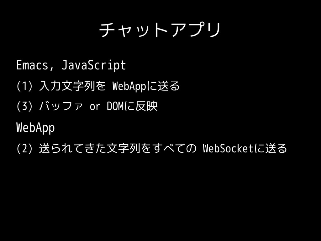 チャットアプリ Emacs, JavaScript (1) 入力文字列を WebAppに送る ...