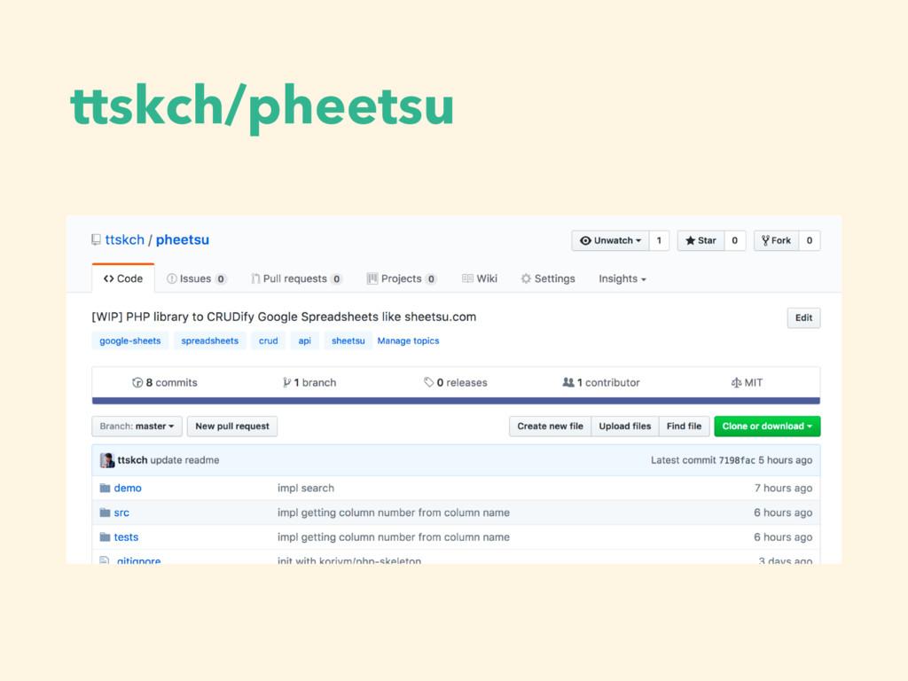ttskch/pheetsu