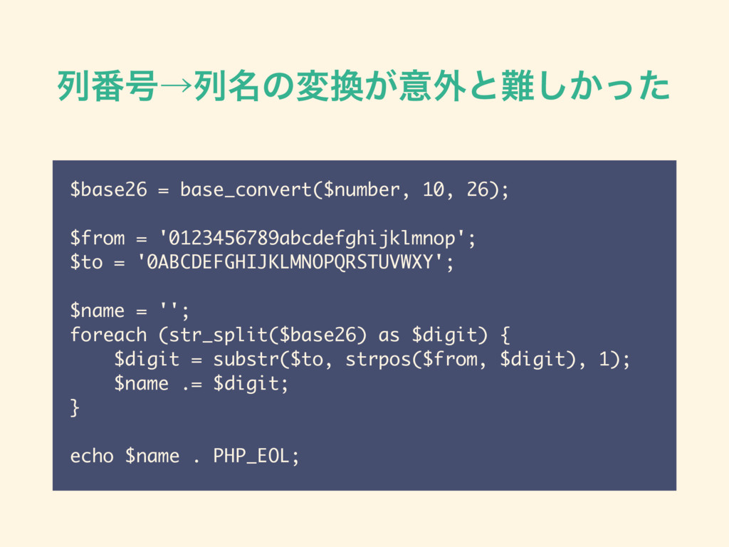 $base26 = base_convert($number, 10, 26); $from ...