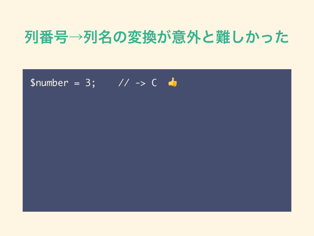 $number = 3; // -> C  ྻ൪߸ˠྻ໊ͷม͕ҙ֎ͱ͔ͬͨ͠