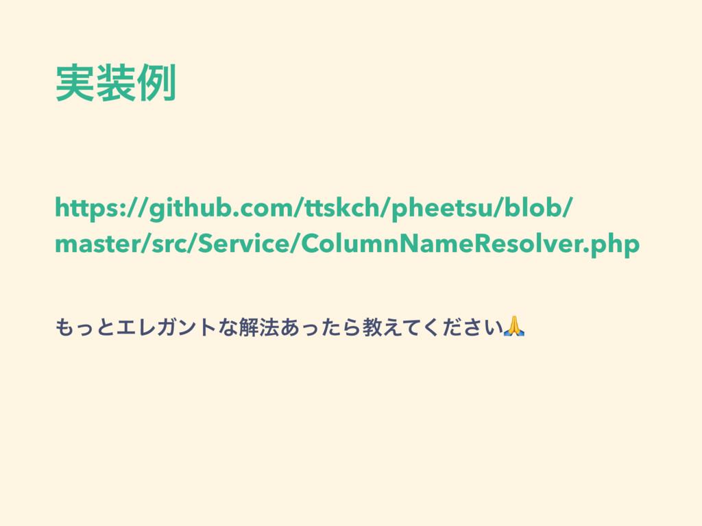 ࣮ྫ https://github.com/ttskch/pheetsu/blob/ mas...