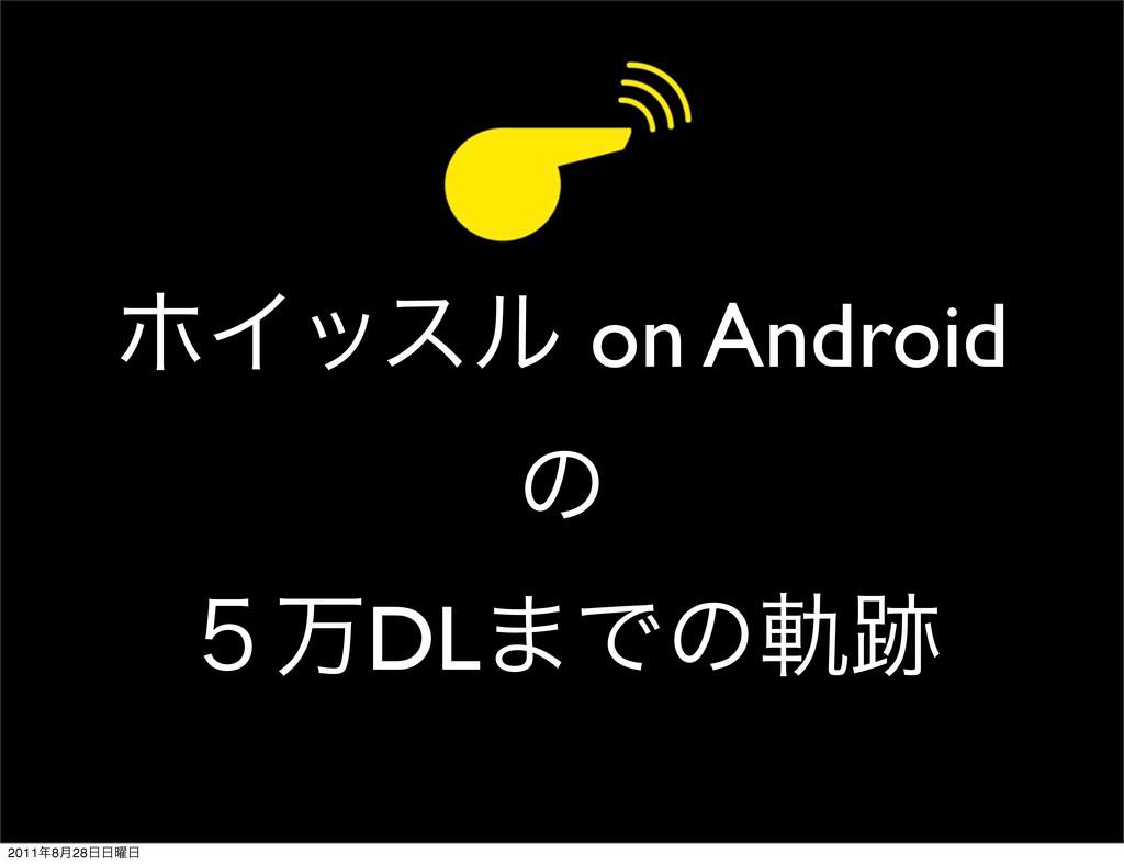 ϗΠοεϧ on Android ͷ ̑ສDL·Ͱͷي 20118݄28༵