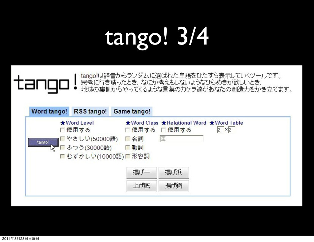 tango! 3/4 20118݄28༵