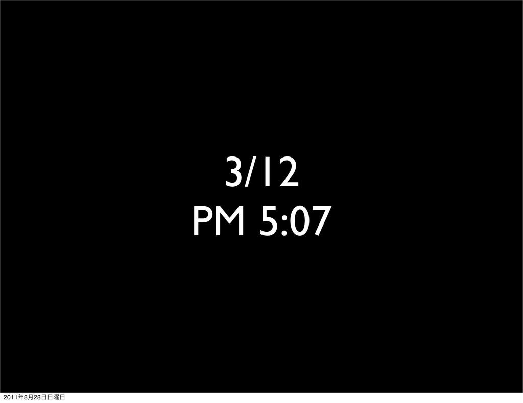 3/12 PM 5:07 20118݄28༵