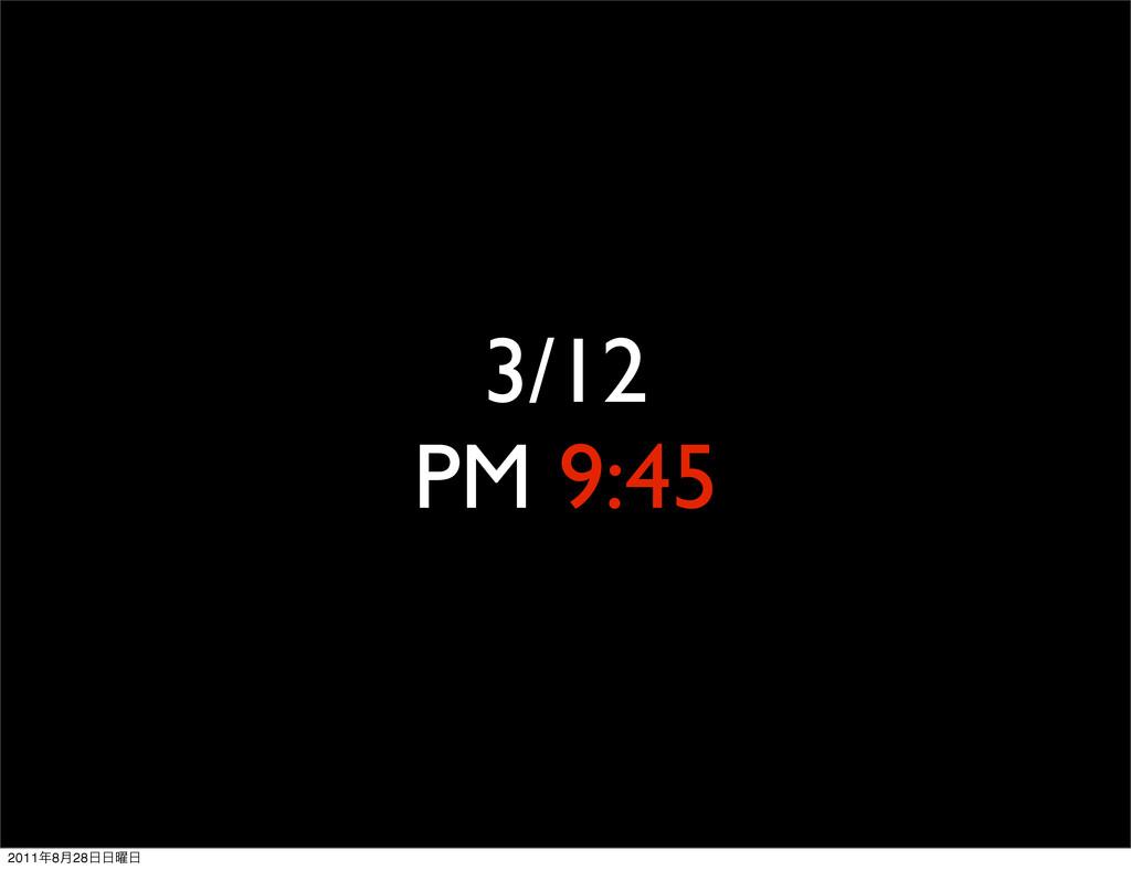 3/12 PM 9:45 20118݄28༵
