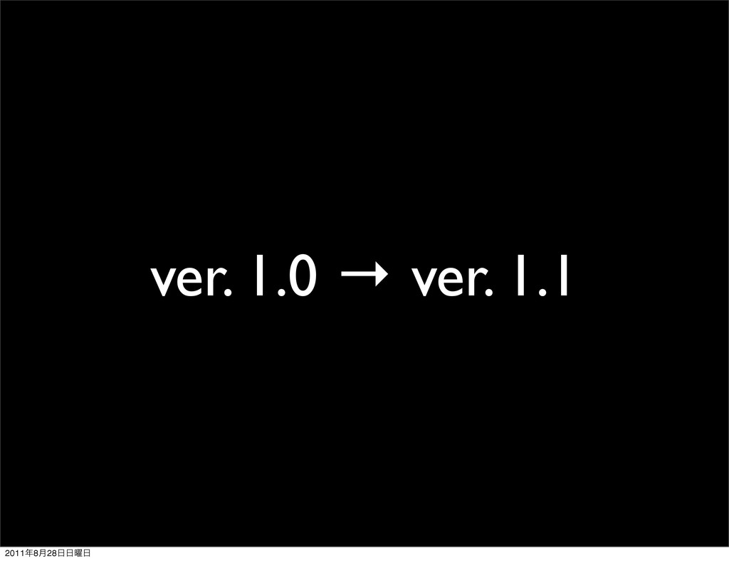 ver. 1.0 → ver. 1.1 20118݄28༵