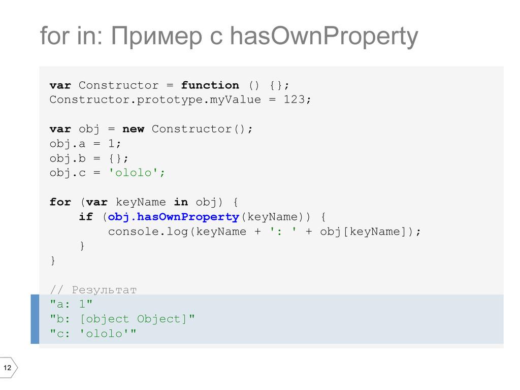 12 var Constructor = function () {}; Constructo...
