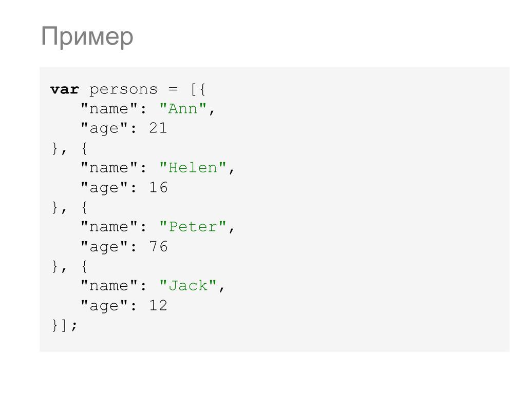 "var persons = [{ ""name"": ""Ann"", ""age"": 21 }, { ..."