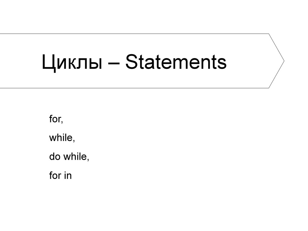 Циклы – Statements for, while, do while, for in