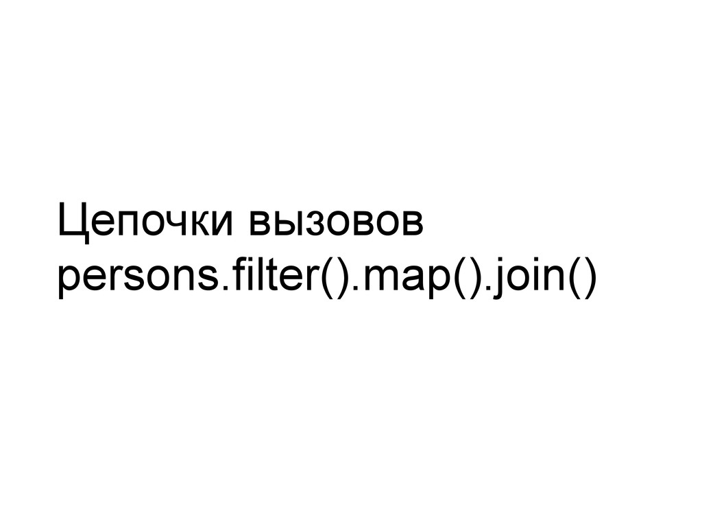Цепочки вызовов persons.filter().map().join()