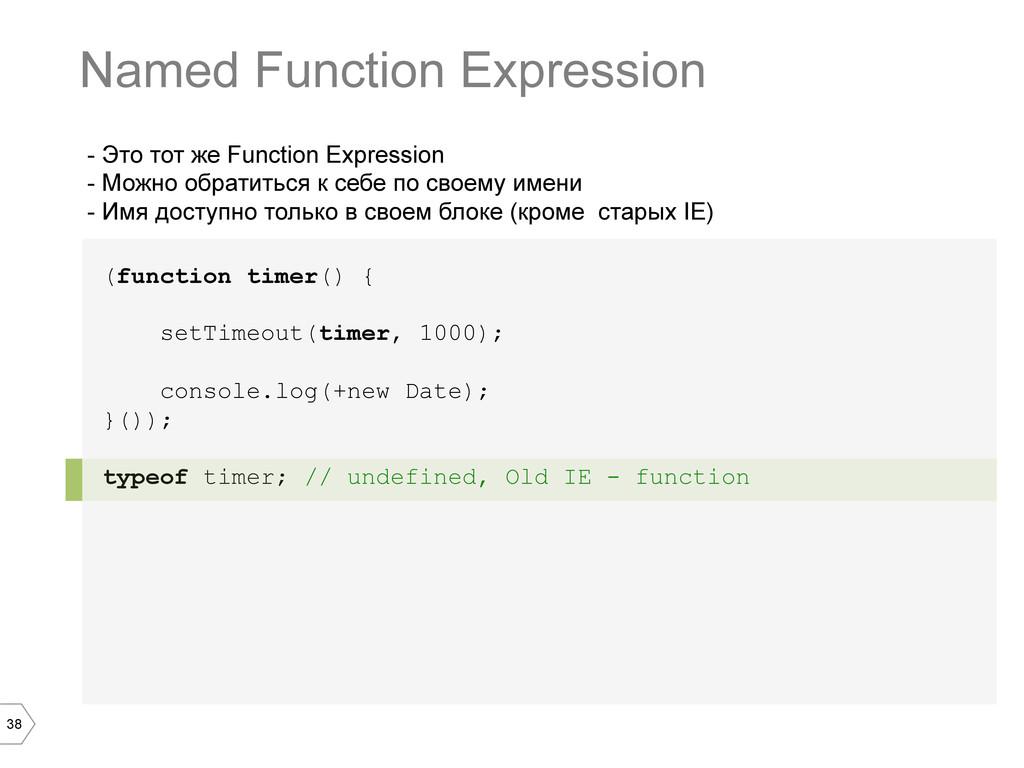 38 - Это тот же Function Expression - Можно обр...
