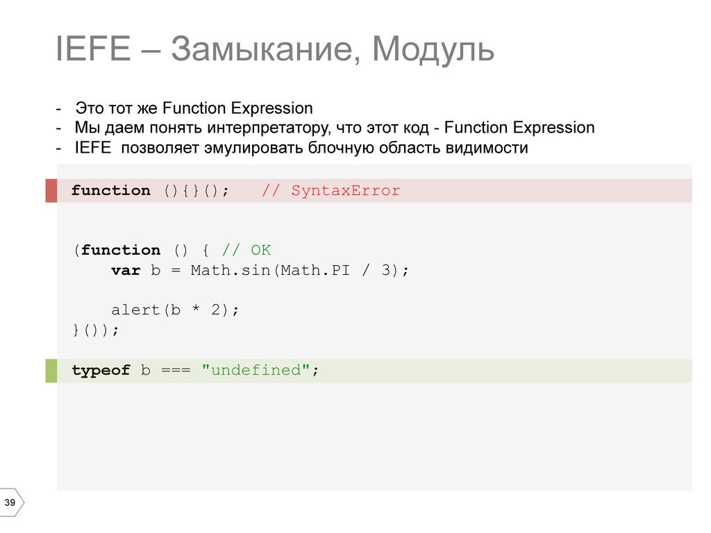 39 - Это тот же Function Expression - Мы даем ...