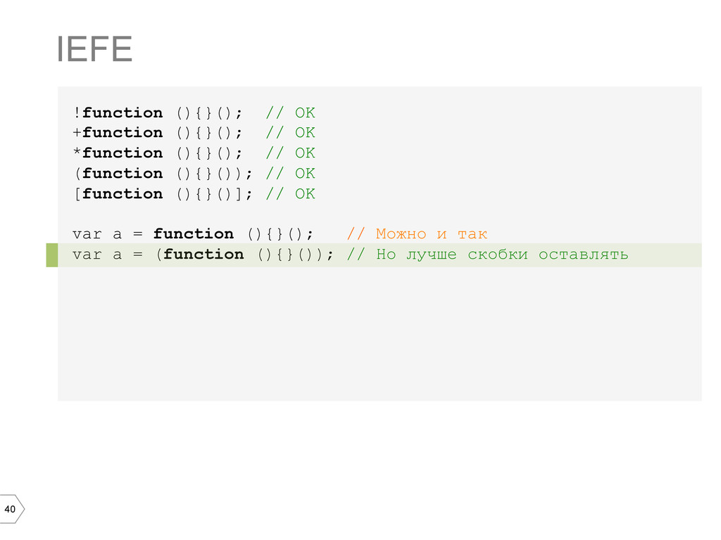 40 !function (){}(); // OK +function (){}(); //...