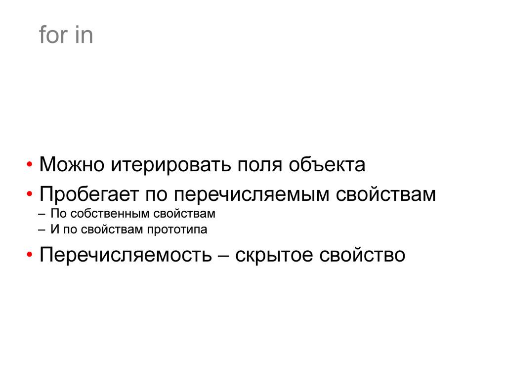for in • Можно итерировать поля объекта • Про...