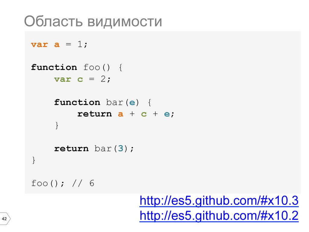 42 var a = 1; function foo() { var c = 2; funct...