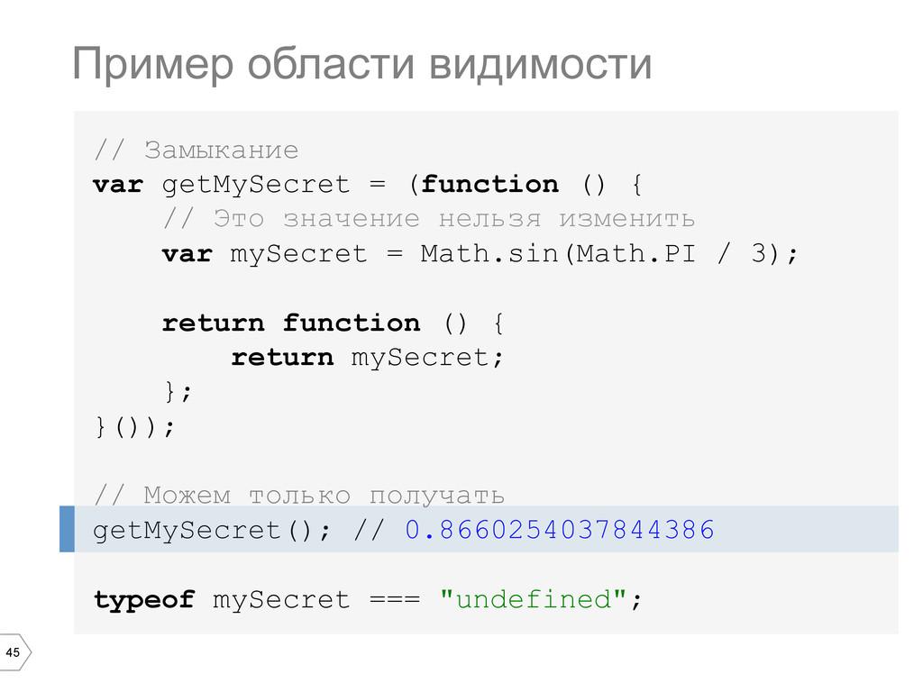 45 // Замыкание var getMySecret = (function () ...
