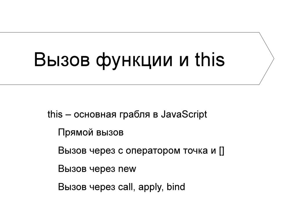 Вызов функции и this this – основная грабля в J...