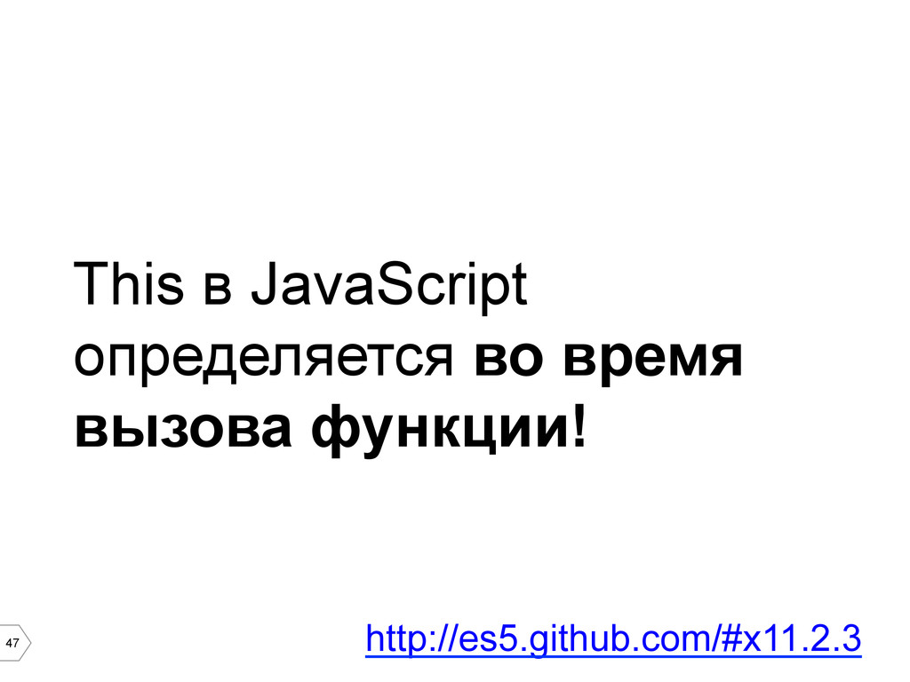 47 This в JavaScript определяется во время вызо...