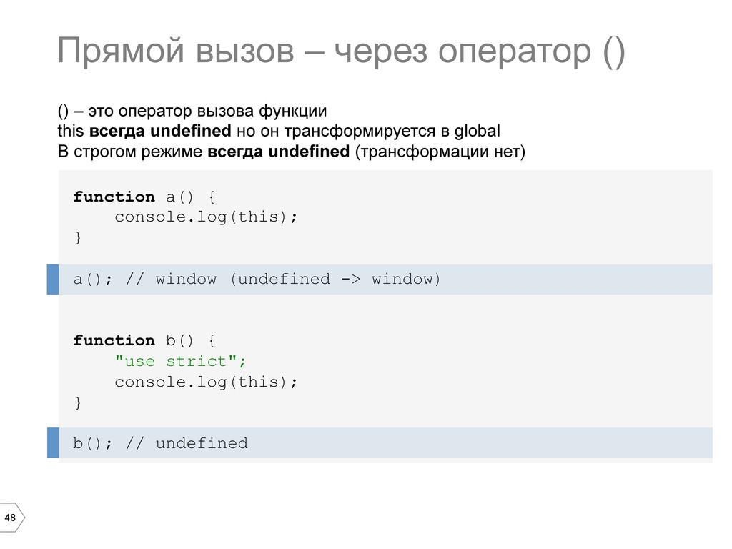 48 () – это оператор вызова функции this всегда...
