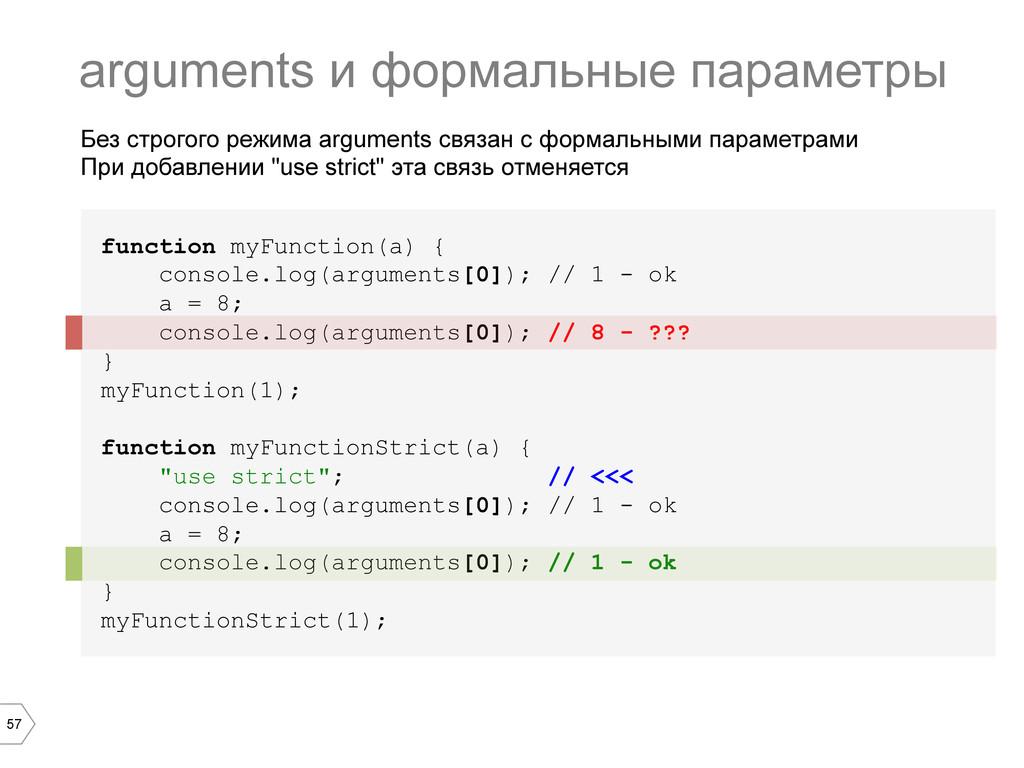 57 function myFunction(a) { console.log(argumen...
