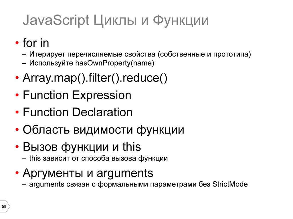 58 JavaScript Циклы и Функции • for in – Итер...