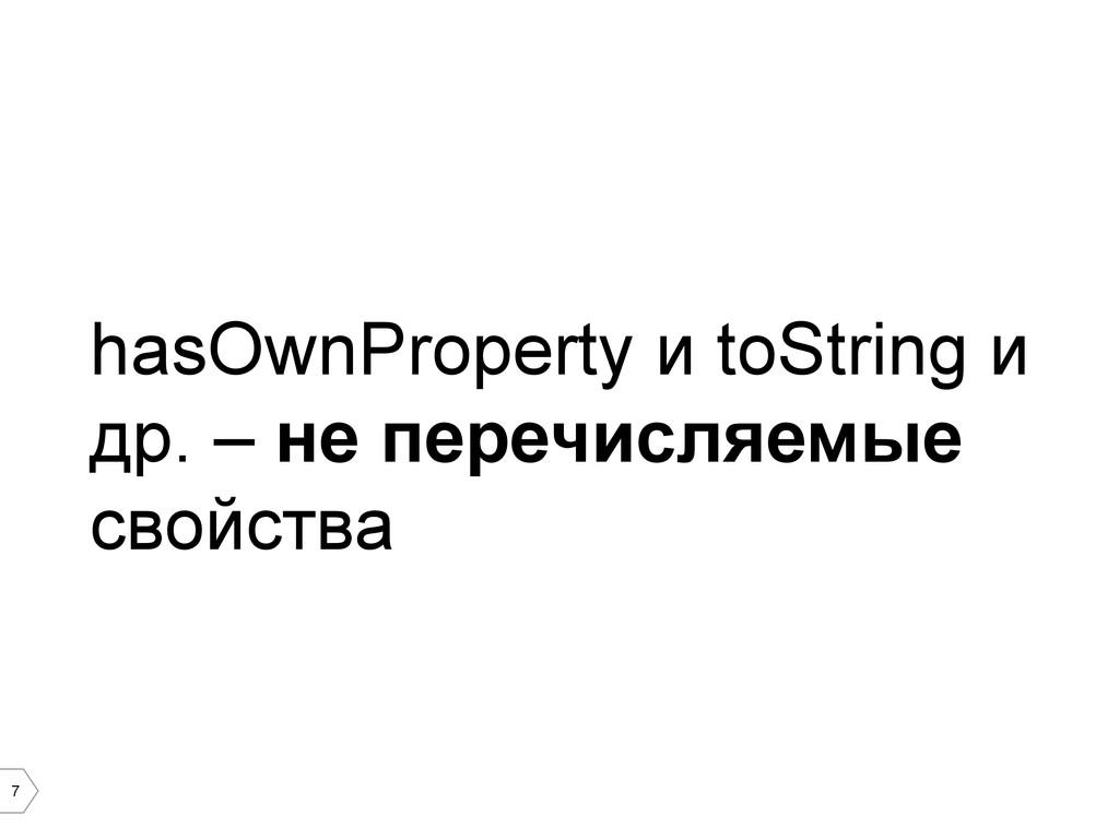 7 hasOwnProperty и toString и др. – не перечисл...