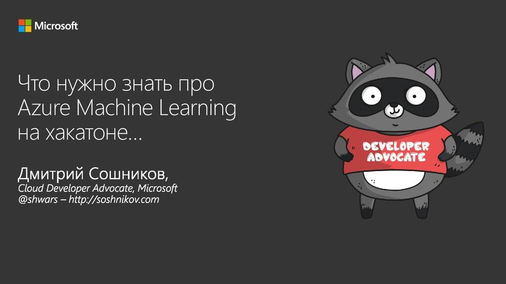Что нужно знать про Azure Machine Learning на х...