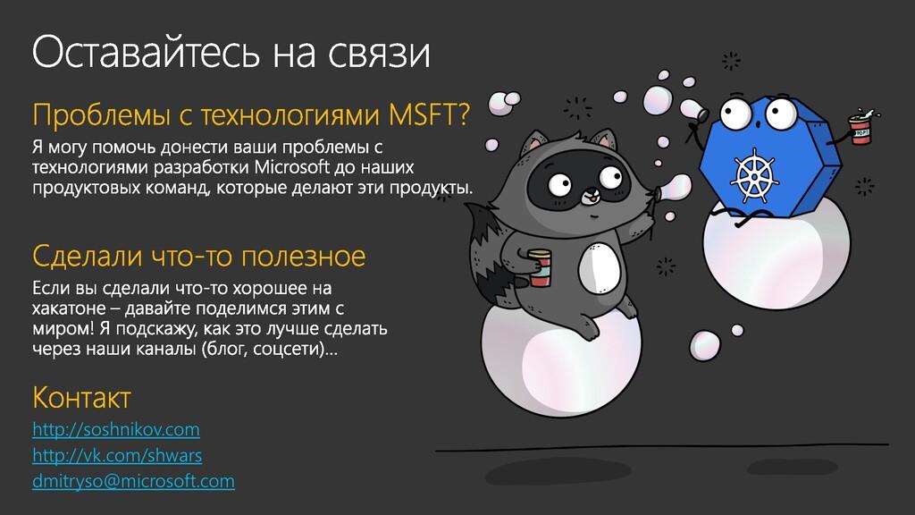 http://soshnikov.com http://vk.com/shwars dmitr...
