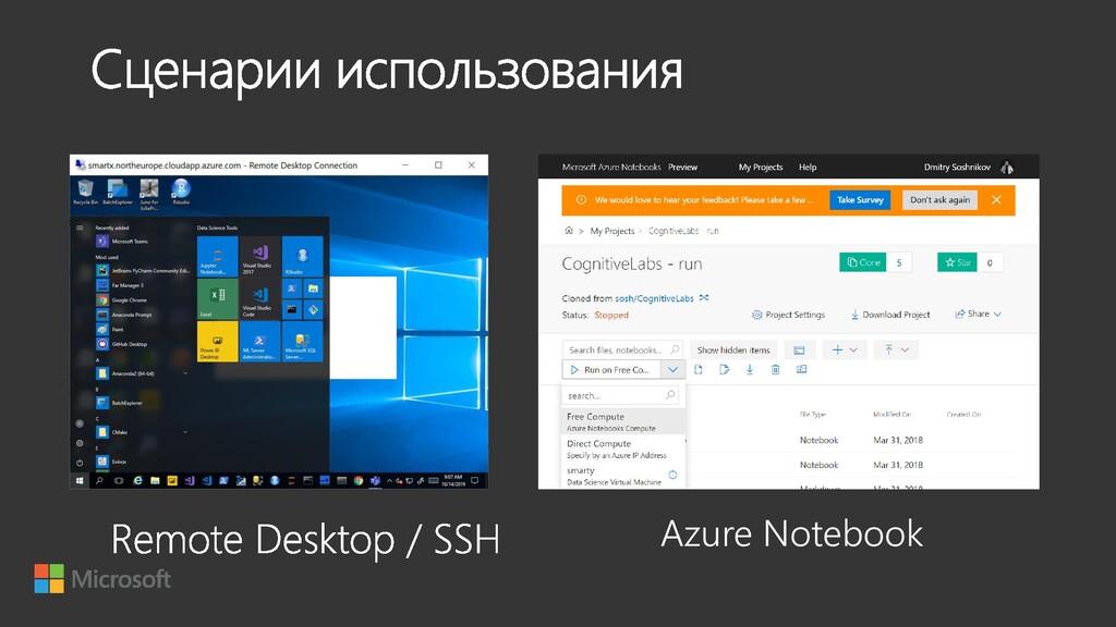 Azure Notebook